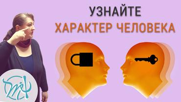 Способы узнать характер человека