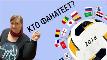Фанатизм и футбольные фанаты